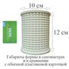 Форма для самопрессующихся сыров «Цилиндр» малая