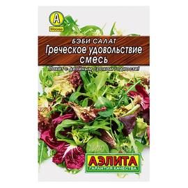 Семена Бэби салат Греческое удовольствие, смесь